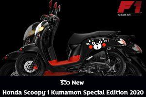 รีวิว New Honda Scoopy i Kumamon Special Edition 2020 ข่าวรถยนต์ จักรยานยนต์ Motorspors
