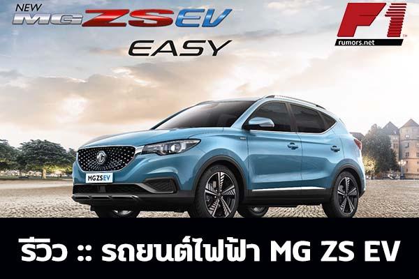 รีวิว :: รถยนต์ไฟฟ้า MG ZS EV ข่าวรถยนต์ จักรยานยนต์ Motorspors