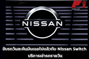 ขับรถวันละคันมันเฉยไปแล้วกับ Nissan Switch บริการเช่ารถรายวัน ข่าวรถยนต์ จักรยานยนต์ Motorspors