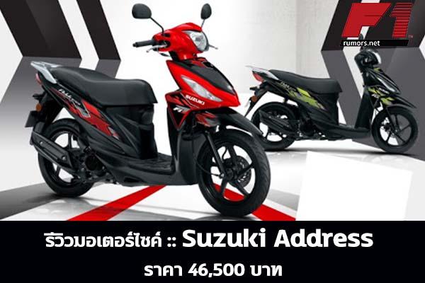 รีวิวมอเตอร์ไซค์ :: Suzuki Address ราคา 46,500 บาท