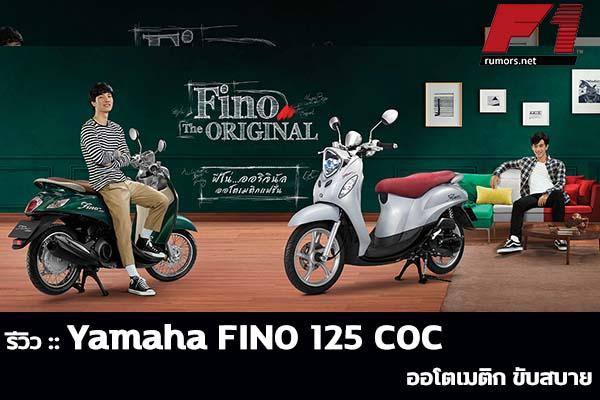 รีวิว :: Yamaha FINO 125 COC ออโตเมติก ขับสบาย