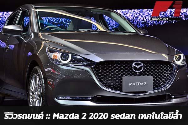 รีวิวรถยนต์ :: Mazda 2 2020 sedan เทคโนโลยีล้ำ