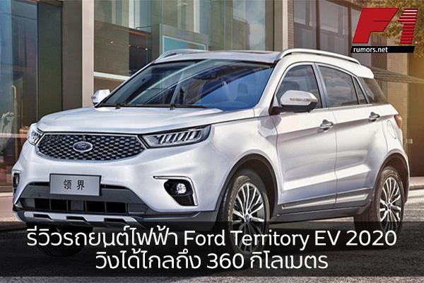 รีวิวรถยนต์ไฟฟ้า Ford Territory EV 2020 วิ่งได้ไกลถึง 360 กิโลเมตร