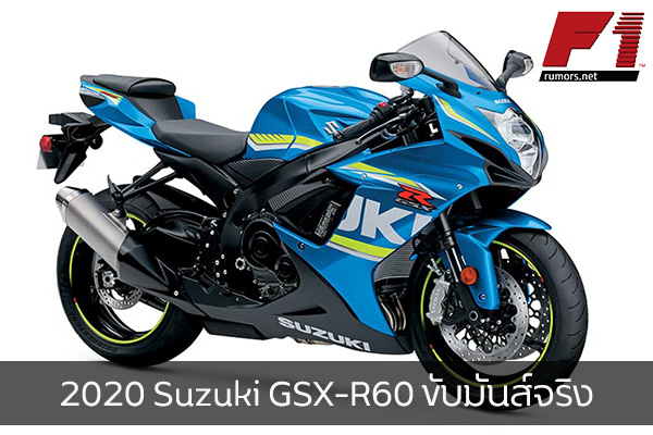 2020 Suzuki GSX-R60 ขับมันส์จริง F1rumors #Car #Bigbike #Motorsport #Review Car Suzuki GSX-R60