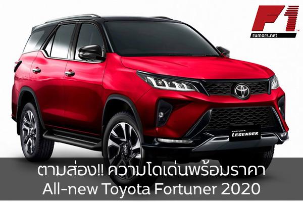ตามส่อง!! ความโดเด่นพร้อมราคา All-new Toyota Fortuner 2020