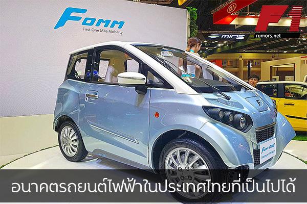 อนาคตรถยนต์ไฟฟ้าในประเทศไทยที่เป็นไปได้
