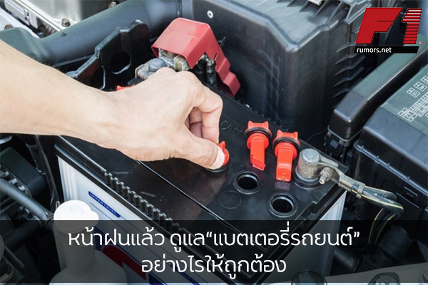 """หน้าฝนแล้ว ดูแล""""แบตเตอรี่รถยนต์"""" อย่างไร ให้ถูกต้อง F1rumors Car Bigbike Motorsport Review Car การดูแลแบตเตอรี่รถยนต์"""