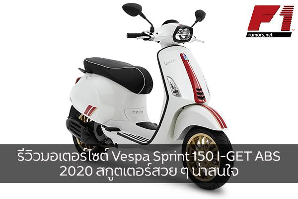 รีวิวมอเตอร์ไซต์ Vespa Sprint 150 I-GET ABS 2020 สกูตเตอร์สวย ๆ น่าสนใจ