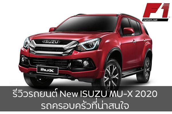 รีวิวรถยนต์ New ISUZU MU-X 2020 รถครอบครัวที่น่าสนใจ F1rumors Car Bigbike Motorsport New ISUZU MU-X 2020