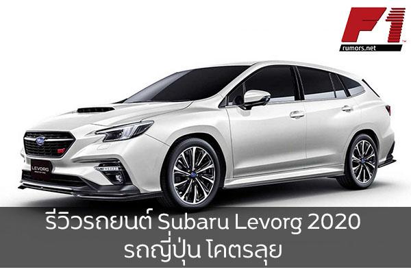 รีวิวรถยนต์ Subaru Levorg 2020 รถญี่ปุ่น โคตรลุย