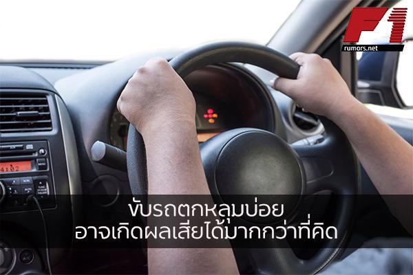 ขับรถตกหลุมบ่อย อาจเกิดผลเสียได้มากกว่าที่คิด