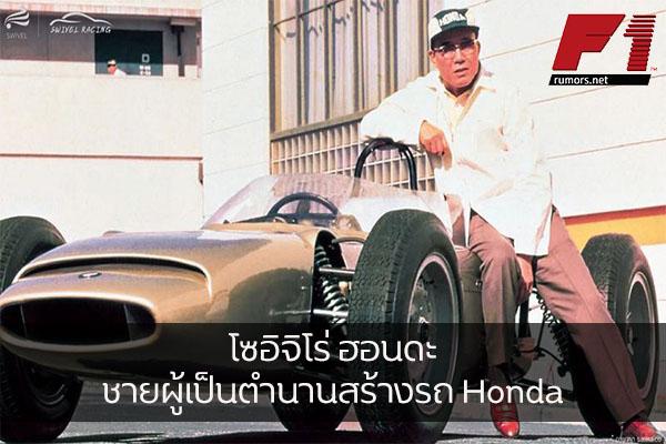 โซอิจิโร่ ฮอนดะ ชายผู้เป็นตำนานสร้างรถ Honda
