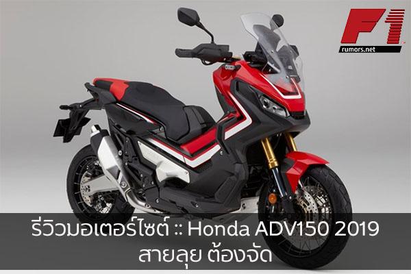 รีวิวมอเตอร์ไซต์ :: Honda ADV150 2019 สายลุย ต้องจัด