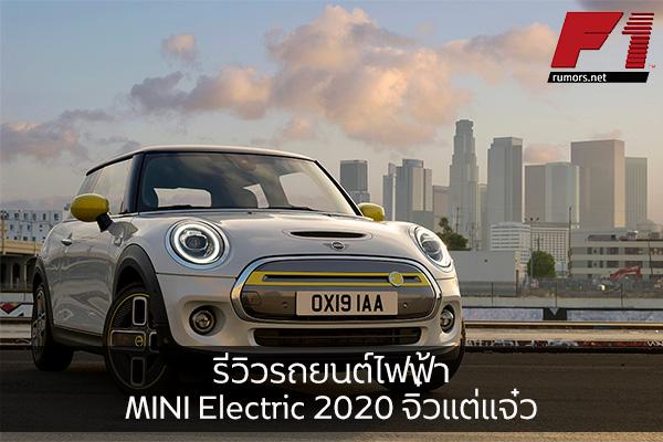 รีวิวรถยนต์ไฟฟ้า MINI Electric 2020 จิ๋วแต่แจ๋ว