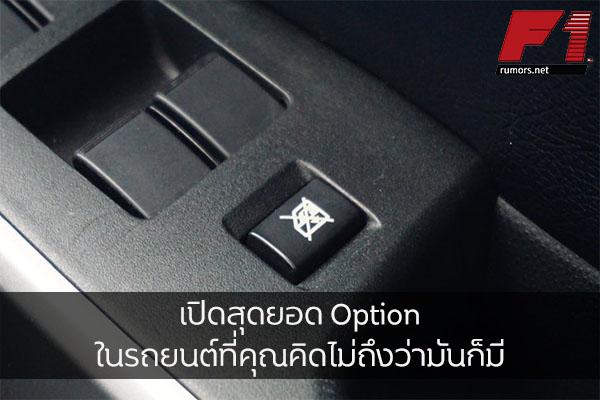 เปิดสุดยอด Option ในรถยนต์ที่คุณคิดไม่ถึงว่ามันก็มี