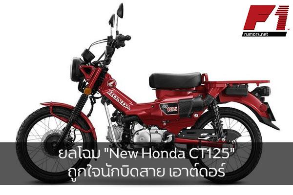 """ยลโฉม """"New Honda CT125″ถูกใจนักบิดสายเอาต์ ดอร์"""