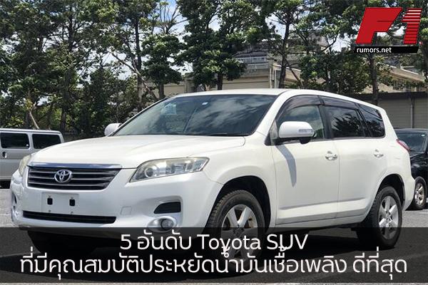 5 อันดับ Toyota SUV ที่มีคุณสมบัติประหยัดน้ำมันเชื้อเพลิง ดีที่สุด