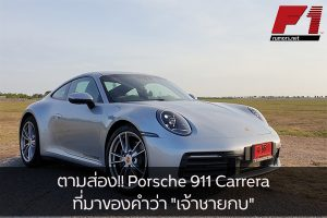 """ตามส่อง!! Porsche 911 Carrera ที่มาของคำว่า """"เจ้าชายกบ"""" F1rumors Car Bigbike Motorsport Porsche 911 Carrera"""
