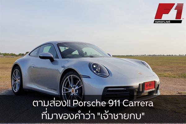 """ตามส่อง!! Porsche 911 Carrera ที่มาของคำว่า """"เจ้าชายกบ"""""""