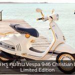 สวย หรู คุมโทน Vespa 946 Christian Dior Limited Edition