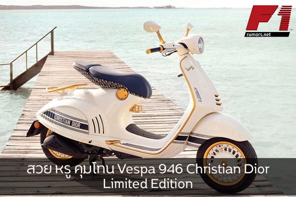 สวย หรู คุมโทน Vespa 946 Christian Dior Limited Edition F1rumors Car Bigbike Motorsport Vespa 946 Christian Dior