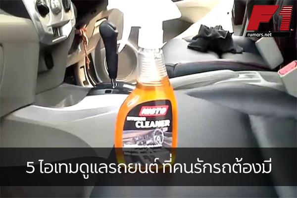 5 ไอเทมดูแลรถยนต์ ที่คนรักรถต้องมี F1rumors Car Bigbike Motorsport 5 ไอเทมดูแลรถ