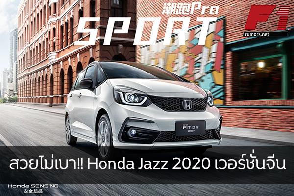 สวยไม่เบา!! Honda Jazz 2020 เวอร์ชั่นจีน