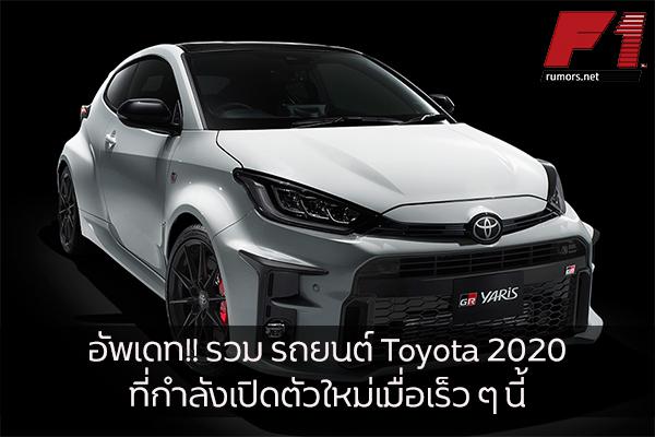อัพเดท!! รวม รถยนต์ Toyota 2020 ที่กำลังเปิดตัวใหม่เมื่อเร็ว ๆ นี้