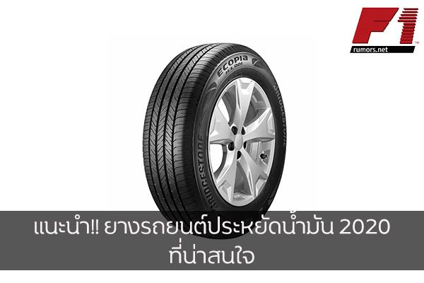 แนะนำ!! ยางรถยนต์ประหยัดน้ำมัน 2020 ที่น่าสนใจ F1rumors Car Bigbike Motorsport แนะนำยางรถยนต์