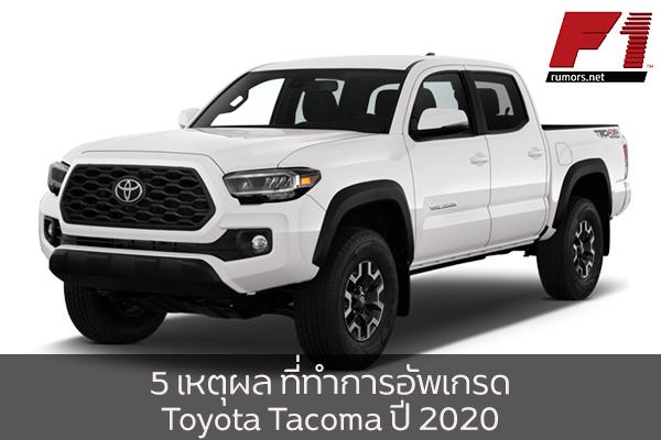 5 เหตุผล ที่ทำการอัพเกรด Toyota Tacoma ปี 2020