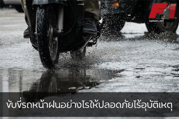 ขับขี่รถหน้าฝนอย่างไรให้ปลอดภัยไร้อุบัติเหตุ
