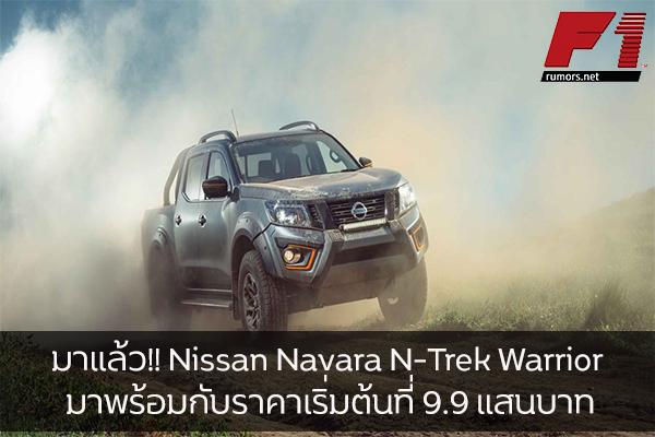 มาแล้ว!! Nissan Navara N-Trek Warrior มาพร้อมกับราคาเริ่มต้นที่ 9.9 แสนบาท
