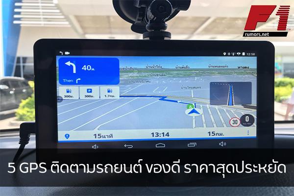 5 GPS ติดตามรถยนต์ ของดี ราคาสุดประหยัด F1rumors Car Bigbike Motorsport GPSติดถยนต์