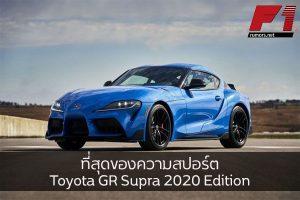ที่สุดของความสปอร์ต Toyota GR Supra 2020 Edition F1rumors Car Bigbike Motorsport Review Toyota GR Supra 2020 Edition