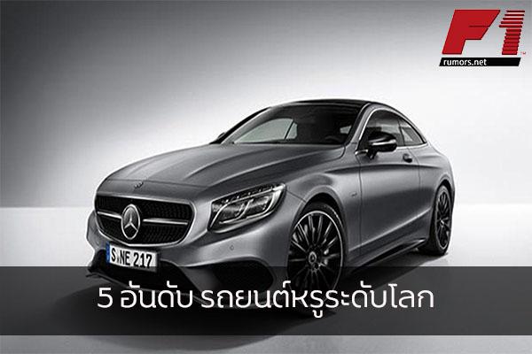 5 อันดับ รถยนต์หรูระดับโลก