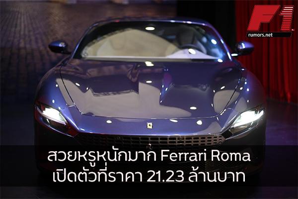 สวยหรูหนักมาก Ferrari Roma เปิดตัวที่ราคา 21.23 ล้านบาท F1rumors Car Bigbike Motorsport Ferrari Roma