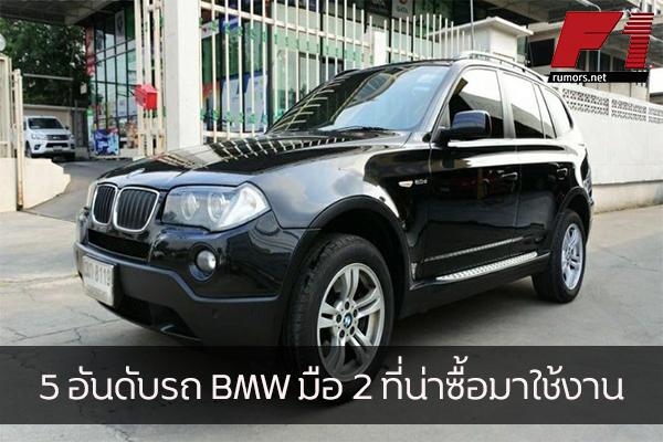 5 อันดับรถ BMW มือ 2 ที่น่าซื้อมาใช้งาน F1rumors Car Bigbike Motorsport 5 อันดับรถ BMW มือ 2