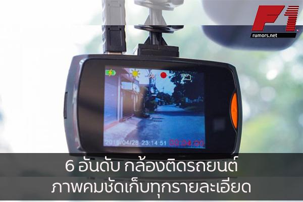6 อันดับ กล้องติดรถยนต์ ภาพคมชัดเก็บทุกรายละเอียด F1rumors Car Bigbike Motorsport 6 อันดับ กล้องติดรถยนต์