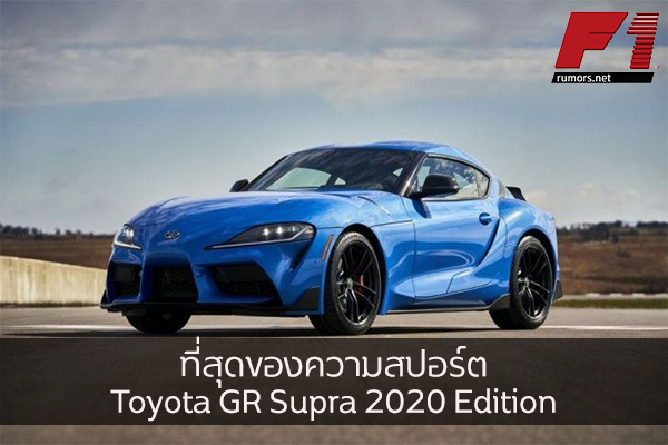 ที่สุดของความสปอร์ต Toyota GR Supra 2020 Edition F1rumors Car Bigbike Motorsport Review Toyota GR Supra 2020 Edition