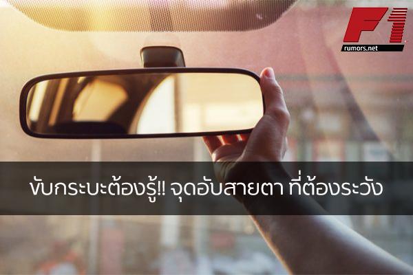 ขับกระบะต้องรู้!! จุดอับสายตา ที่ต้องระวัง