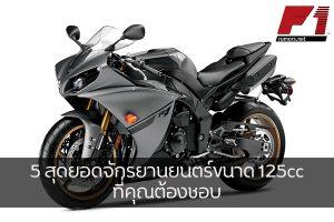 5 สุดยอดจักรยานยนตร์ขนาด 125cc ที่คุณต้องชอบ F1rumors Car Bigbike Motorsport จักรยานยนตร์125cc