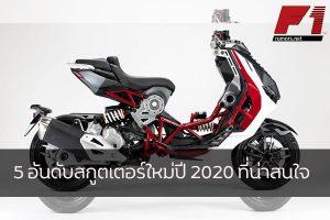 5 อันดับสกูตเตอร์ใหม่ปี 2020 ที่น่าสนใจ F1rumors Car Bigbike Motorsport สกูตเตอร์2020