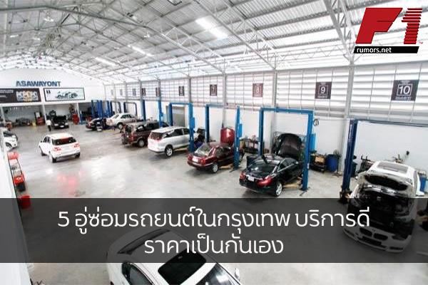 5 อู่ซ่อมรถยนต์ในกรุงเทพ บริการดี ราคาเป็นกันเอง