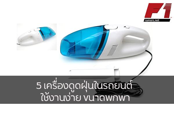 5 เครื่องดูดฝุ่นในรถยนต์ ใช้งานง่าย ขนาดพกพา