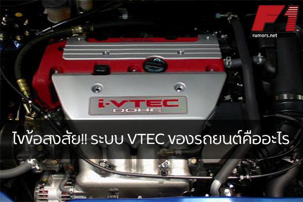 ไขข้อสงสัย!! ระบบ VTEC ของรถยนต์คืออะไร
