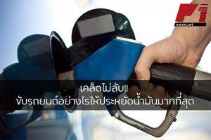 เคล็ดไม่ลับ!! ขับรถยนต์อย่างไรให้ประหยัดน้ำมันมากที่สุด F1rumors Car Bigbike Motorsport เคล็ดลับประหยัดน้ำมัน