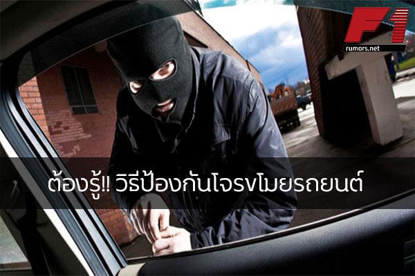 ต้องรู้!! วิธีป้องกันโจรขโมยรถยนต์