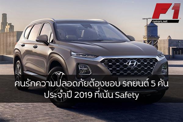 คนรักความปลอดภัยต้องชอบ รถยนต์ 5 คันประจำปี 2019 ที่เน้น Safety