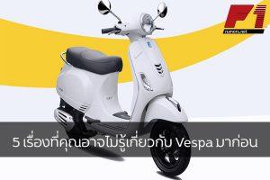 5 เรื่องที่คุณอาจไม่รู้เกี่ยวกับ Vespa มาก่อน F1rumors Car Bigbike Motorsport ประวัติVespa
