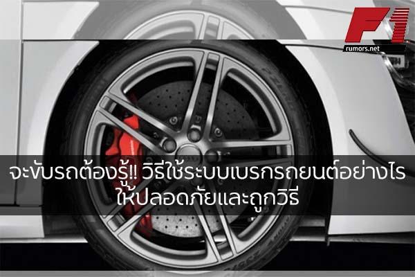 จะขับรถต้องรู้!! วิธีใช้ระบบเบรกรถยนต์อย่างไรให้ปลอดภัยและถูกวิธี F1rumors Car Bigbike Motorsport ระบบเบรกรถยนต์